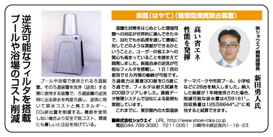 神奈川新聞「川崎ものづくりブランド」特集・ショウエイ「循環型濁質除去装置 疾風」