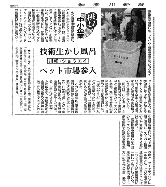 『神奈川新聞』2009年2月21日号「挑む中小企業」