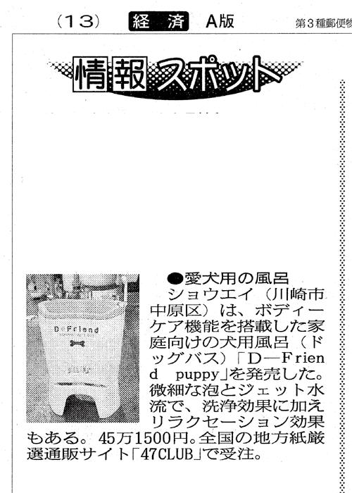 『神奈川新聞』2009年4月1日号「情報スポット」