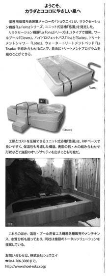 『温浴ビジネス』4号「温浴ホットインフォメーション」