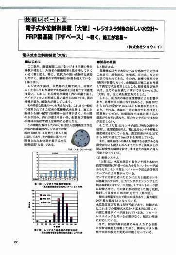 『風とあかり』Vol.32「技術レポートIII」株式会社ショウエイ:電子式水位制御装置「大智」~レジオネラ対策の新しい水位計~ FRP製基礎「PFベース」~軽く、施工が容易~