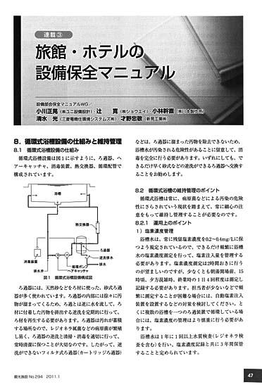循環式浴槽設備の仕組みと維持管理