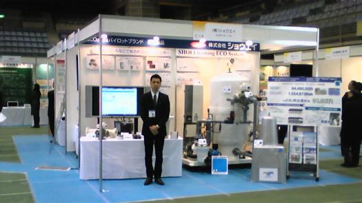 ショウエイ:「川崎国際環境技術展2011」ブースの様子