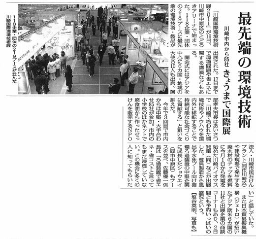 20110217-article-mainichinp.jpg