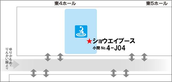ショウエイ:「第40回 国際ホテル・レストラン・ショー(HOTERES JAPAN)」ブースの位置