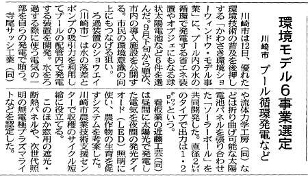 2012年9月13日の日本経済新聞(神奈川版)朝刊:かわさき環境ショーウィンドウ・モデル事業 2012