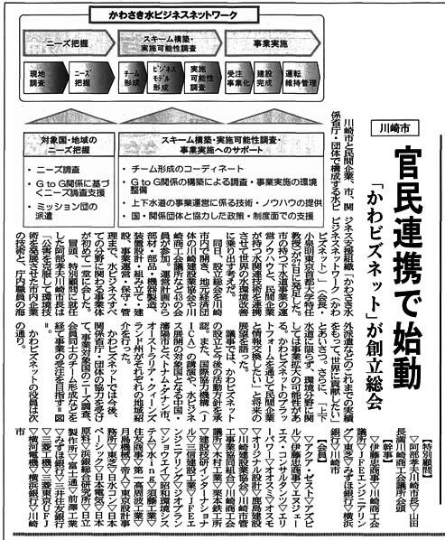 8月29日の建通新聞(神奈川版):かわさき水ビジネスネットワーク:ショウエイも参加します