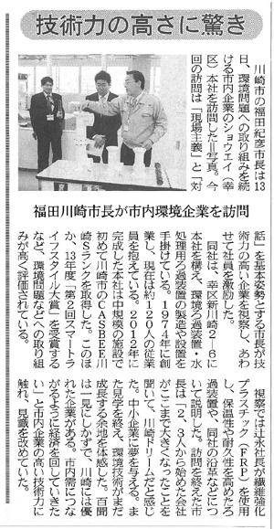 2014年2月17日付建設通信新聞(関東面)記事:2014.2.13福田市長視察