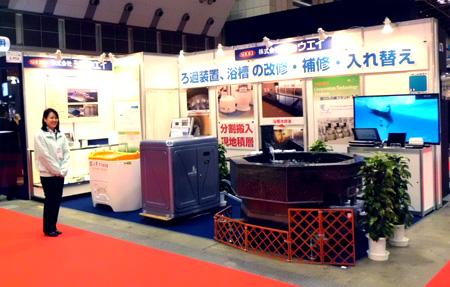 ろ過装置、浴槽の改修・補修・入れ替え!ショウエイ「第42回 国際ホテル・レストラン・ショー(HOTERES JAPAN)」ブースの様子