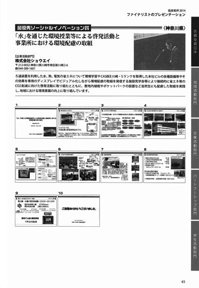 報告書_低炭素杯2014・ショウエイ