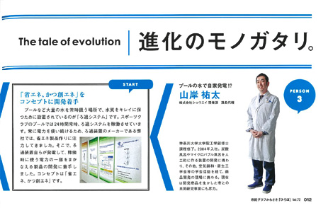 『市民グラフかわさき「ひろば」72号』進化のモノガタリ ショウエイ