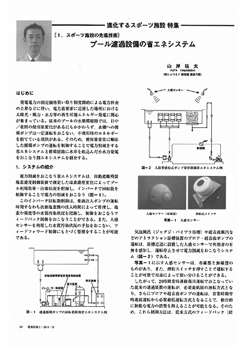 『建築設備士』2014年10月号 ショウエイ記事