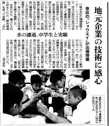 ショウエイ環境授業:2014年2月28日付東京新聞記事