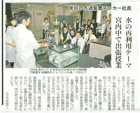ショウエイ環境授業:2014年10月3日付東京新聞記事