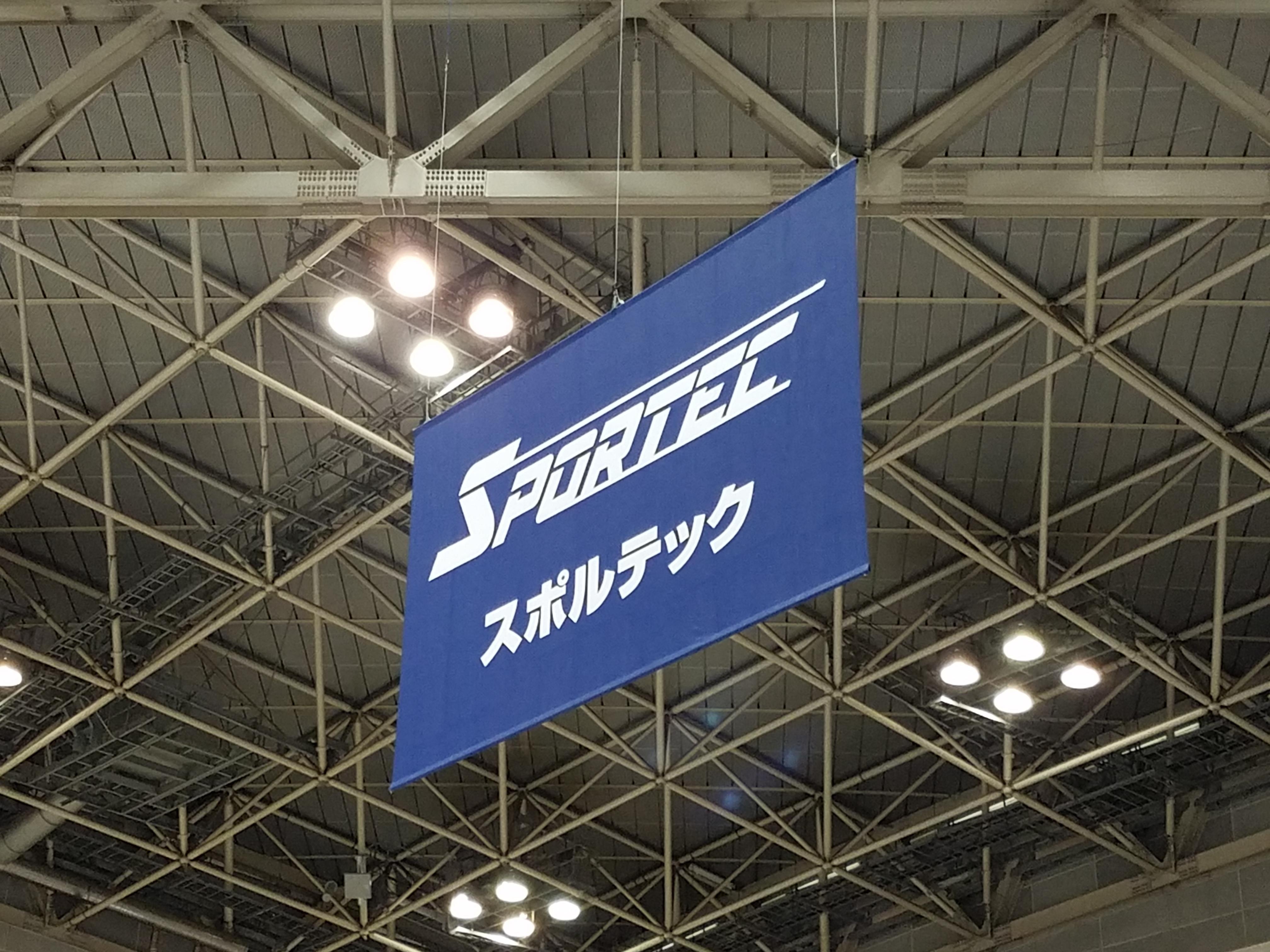 SPOLTECの看板