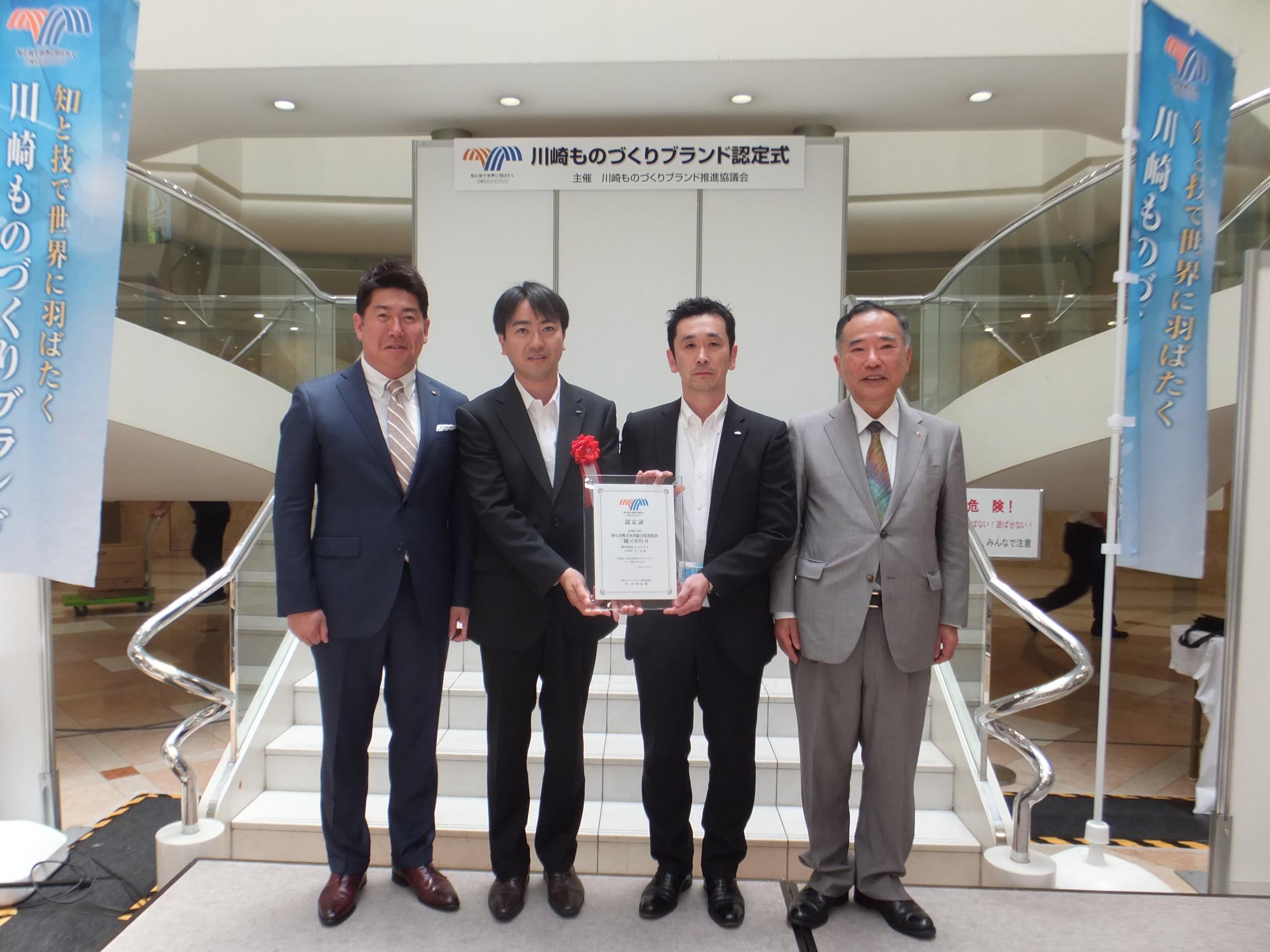 川崎ものづくりブランド認定盾を授与されたショウエイ社員