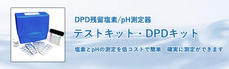 DPD残留塩素/pH測定器 チェックキット・DPDキット