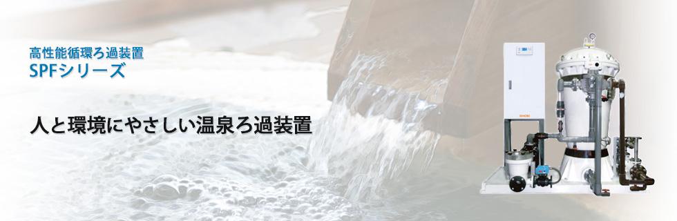 高性能循環ろ過装置 SPFシリーズ 人と環境にやさしい温泉ろ過装置