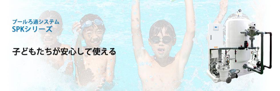 プールろ過装置 SPKシリーズ 子どもたちが安心して使える